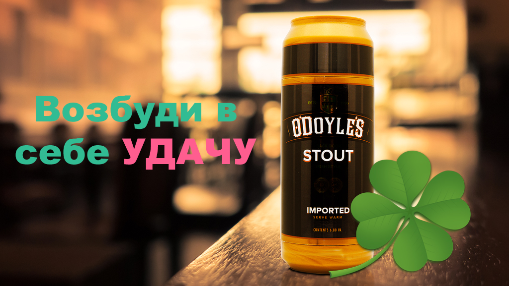 мастурбатор Fleshlight O'Doyle's Stout