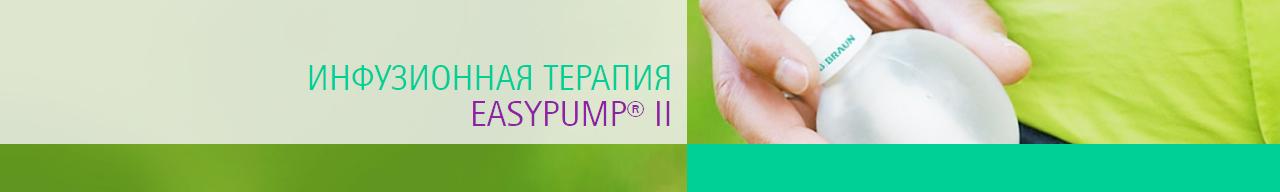 Инфузионная помпа Изипамп (Easypump)