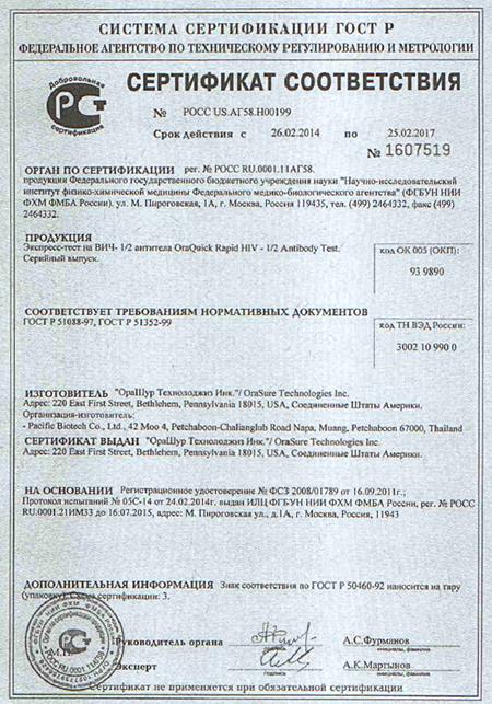 Сертификат теста на ВИЧ Ораквик